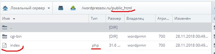 В зависимости от хостинга, в папке wordpressov.ru может находится как сама платформа CMS, так и подпапка