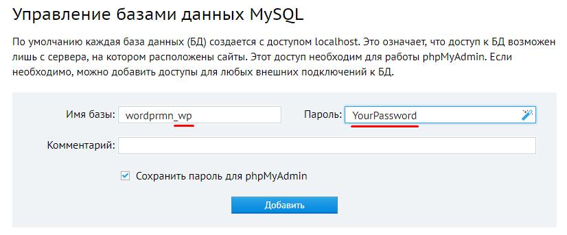 Создаем базу данных MySQL на хостинге