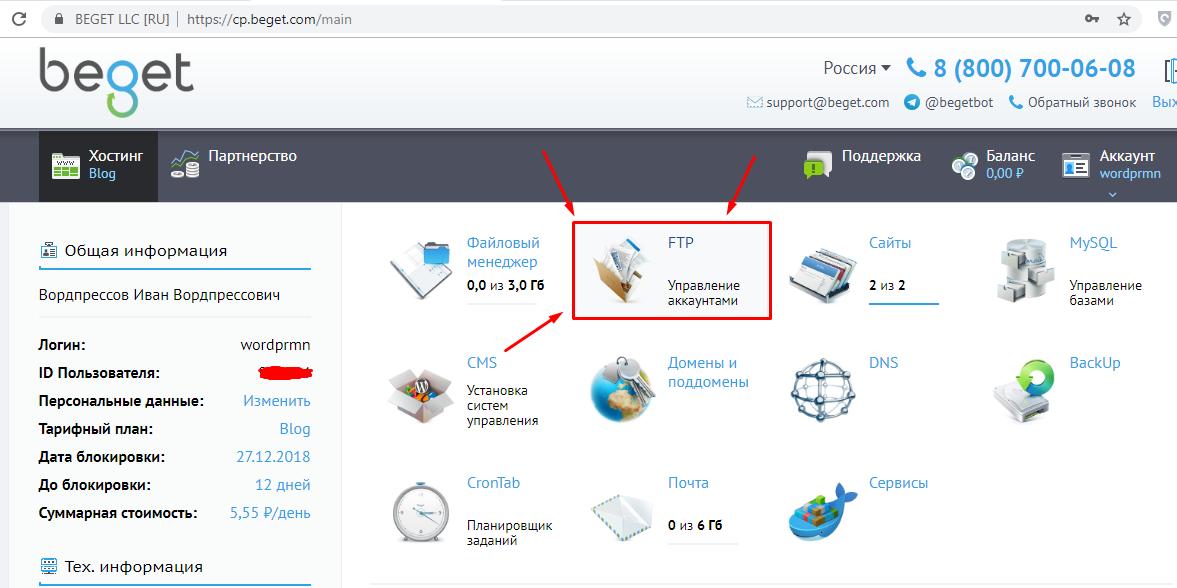 Подключение через FileZilla-клиента к FTP Beget Server