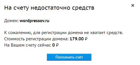 Если домен доступен для регистрации, но у Вас нет денег, то хостинг попросит Вас закинуть денежку