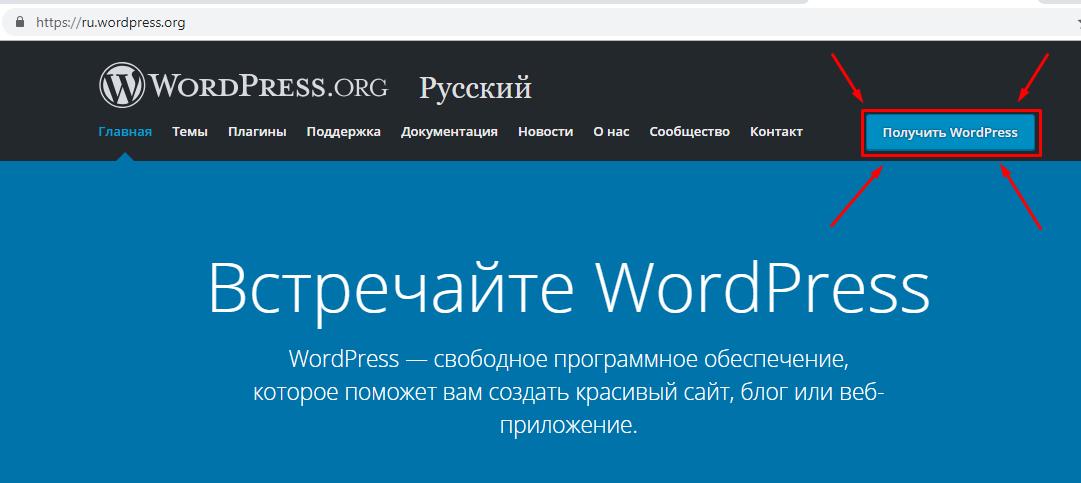 Скачиваем WordPress с официального сайта