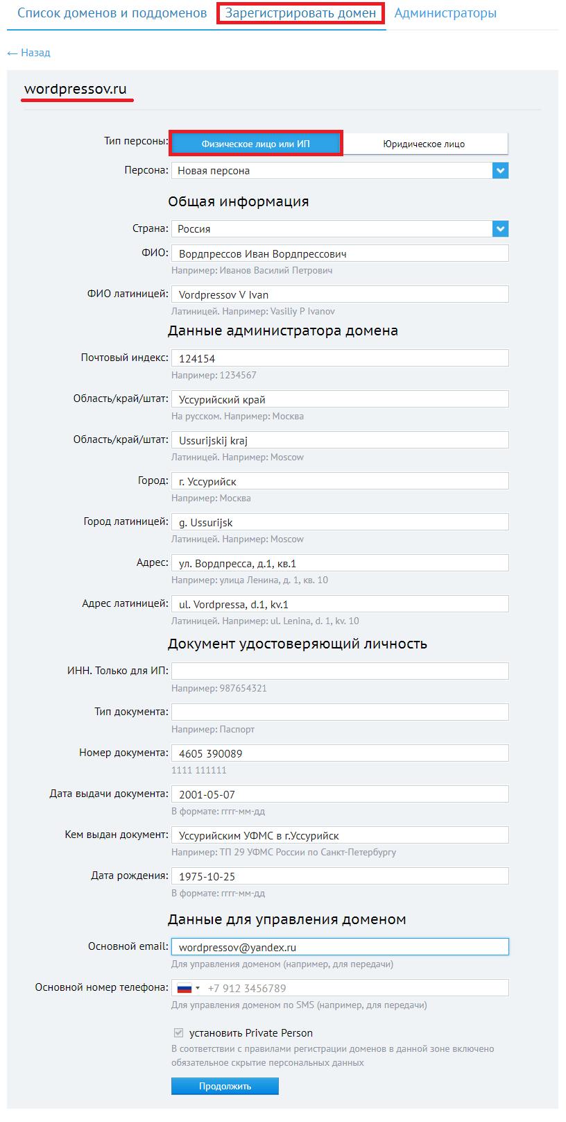 После пополнения счета необходимо еще раз вбить наименование сайта (домен) и заполнить анкету