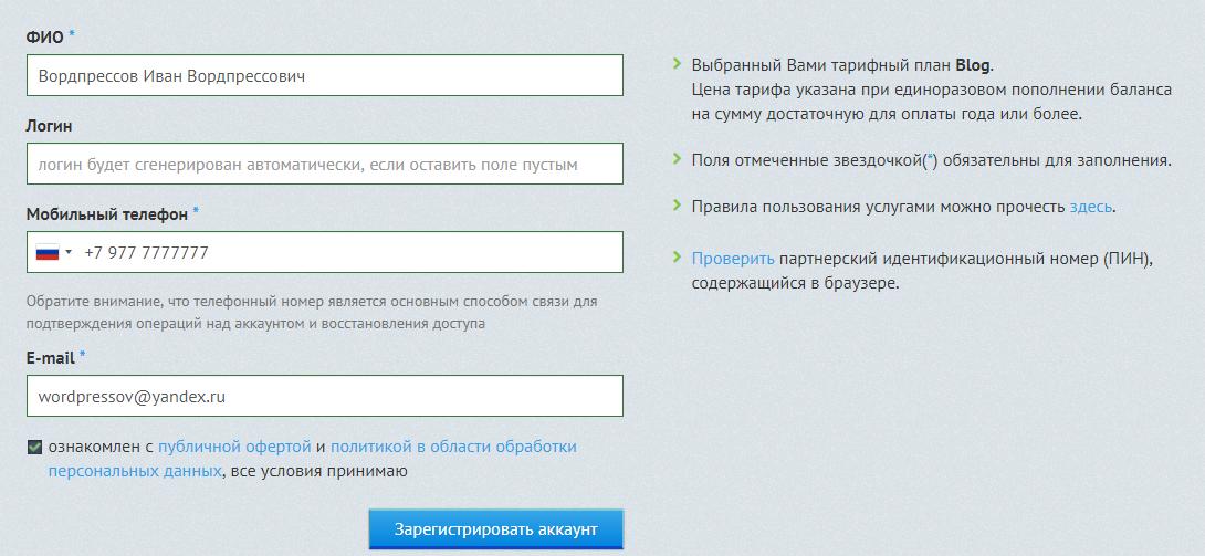 Заполняем регистрационные данные ФИО, Email, Телефон