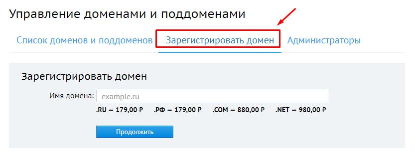 Управление доменами и поддоменами ->Зарегистрировать домен. Вводим различные наименования доменов и проверяем занято ли название сайта