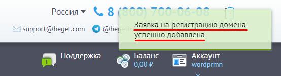 Заявку на регистрацию домена успешно добавлена